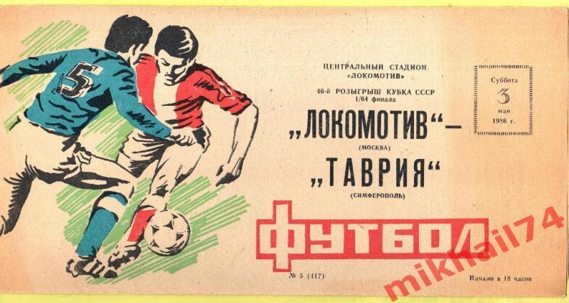 Локомотив (Москва) - Таврия (Симферополь) 0:0 пен. 2:3. Нажмите, чтобы посмотреть истинный размер рисунка
