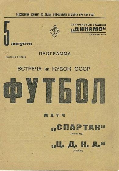 ЦДКА (Москва) - Спартак (Ленинград) 0:1