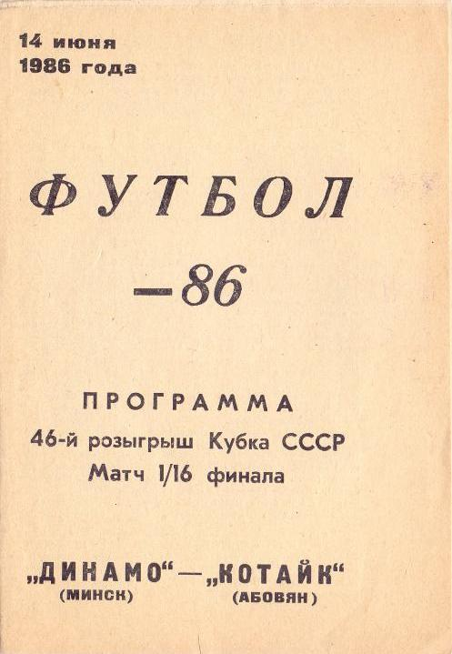 Динамо (Минск) - Котайк (Абовян) 4:1