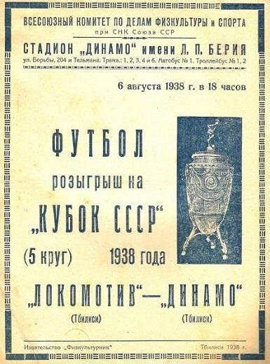 Динамо (Тбилиси) - Локомотив (Тбилиси) 4:1