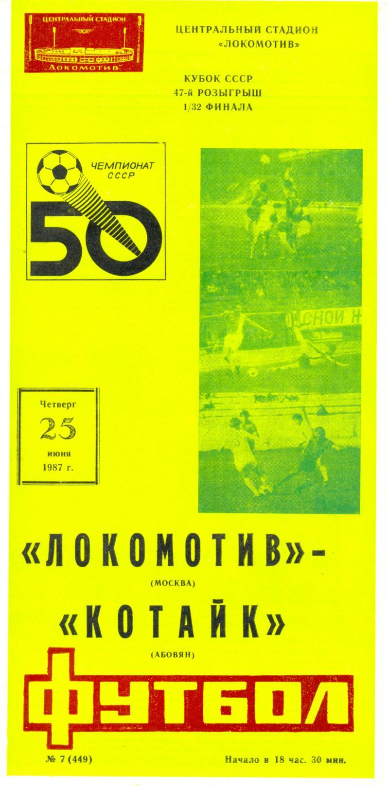 Локомотив (Москва) - Котайк (Абовян) 4:1. Нажмите, чтобы посмотреть истинный размер рисунка