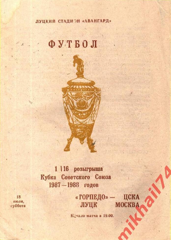 Торпедо (Луцк) - ЦСКА (Москва) 0:0