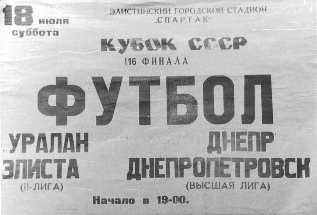Уралан (Элиста) - Днепр (Днепропетровск) 0:3. Нажмите, чтобы посмотреть истинный размер рисунка