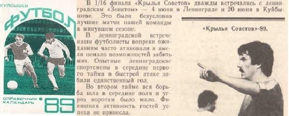 Зенит (Ленинград) - Крылья Советов (Куйбышев) 1:0