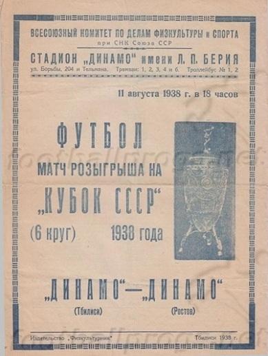 Динамо (Тбилиси) - Динамо (Ростов-на-Дону) 4:2