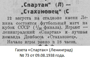 Спартак (Ленинград) - Стахановец (Сталино) 1:5