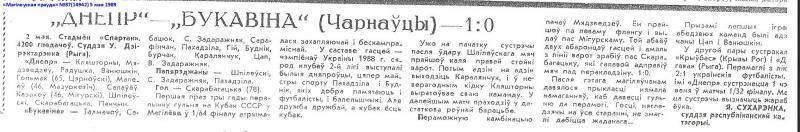Днепр (Могилев) - Буковина (Черновцы) 1:0. Нажмите, чтобы посмотреть истинный размер рисунка