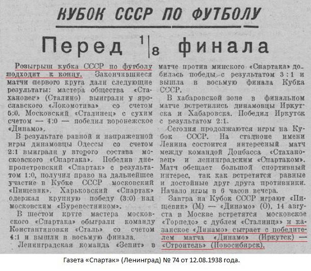 Динамо (Казань) - Динамо (Иркутск) 10:0