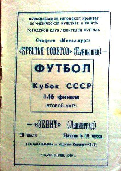 Крылья Советов (Куйбышев) - Зенит (Ленинград) 4:0