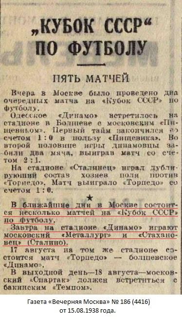 Металлург (Москва) - Стахановец (Сталино) 1:3