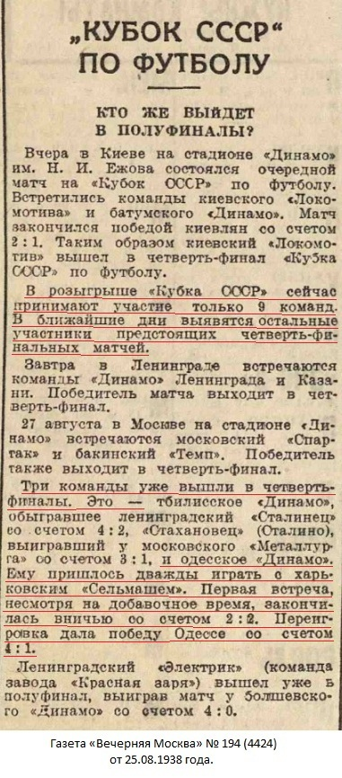 Динамо (Одесса) - Сельмаш (Харьков) 4:1