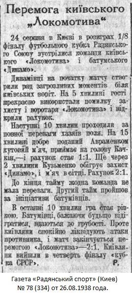 Локомотив (Киев) - Динамо (Батуми) 2:1