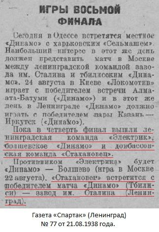 Динамо (Тбилиси) - Стахановец (Сталино) 4:1