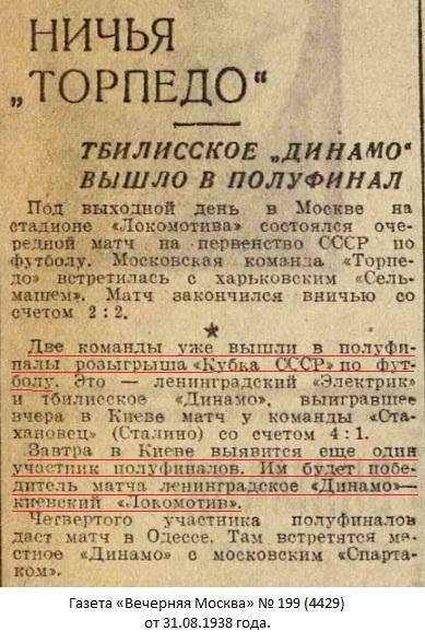 Динамо (Ленинград) - Локомотив (Киев) 4:2