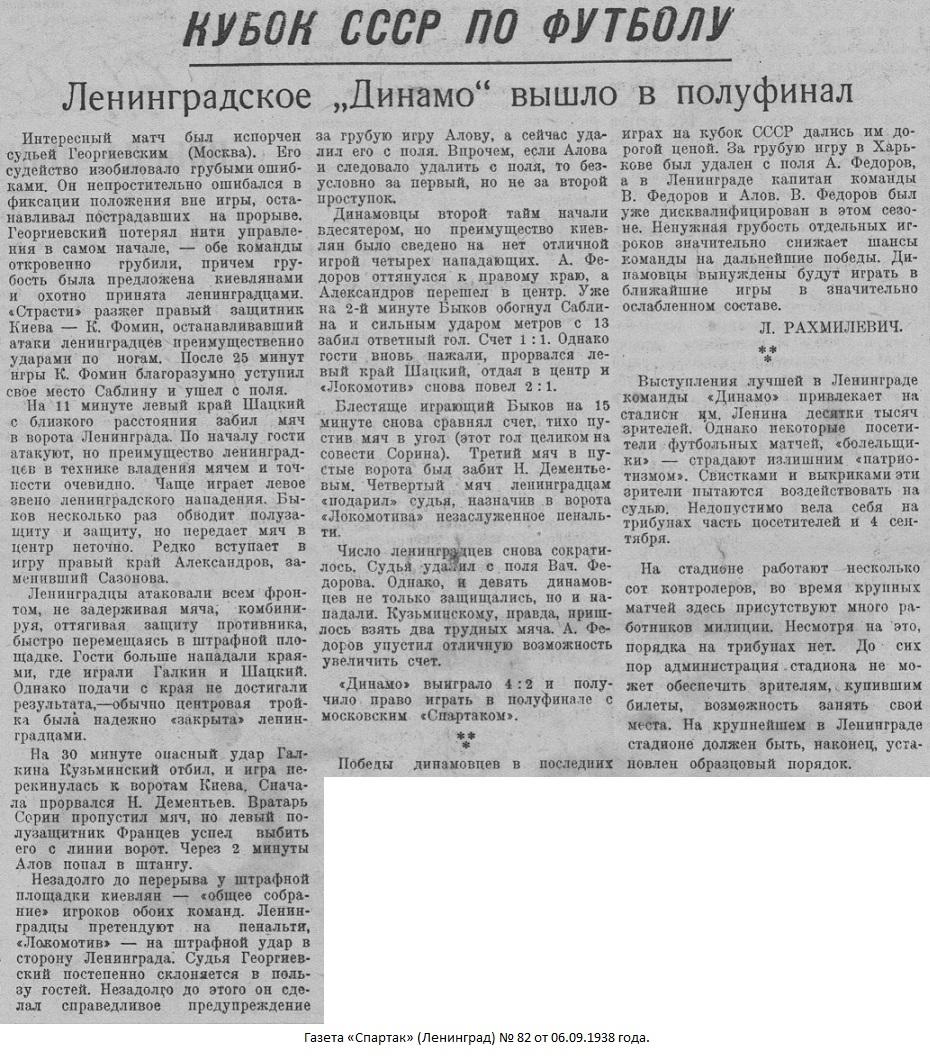 Динамо (Ленинград) - Локомотив (Киев) 4:2. Нажмите, чтобы посмотреть истинный размер рисунка