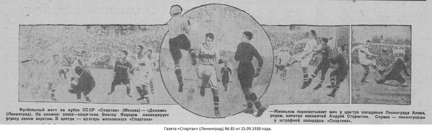 Динамо (Ленинград) - Спартак (Москва) 0:1. Нажмите, чтобы посмотреть истинный размер рисунка