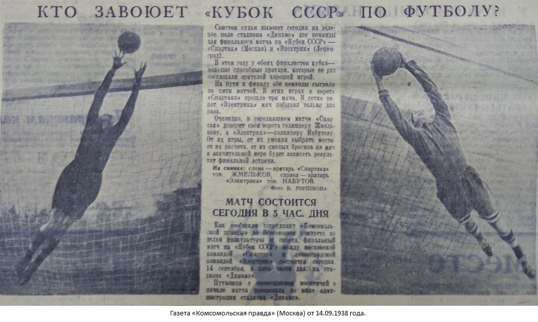 Спартак (Москва) - Электрик (Ленинград) 3:2. Нажмите, чтобы посмотреть истинный размер рисунка