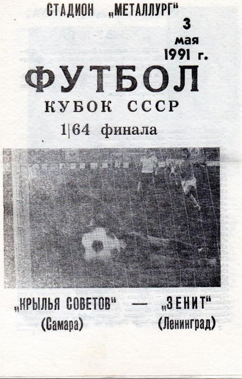 Крылья Советов (Самара) - Зенит (Санкт-Петербург) 3:2