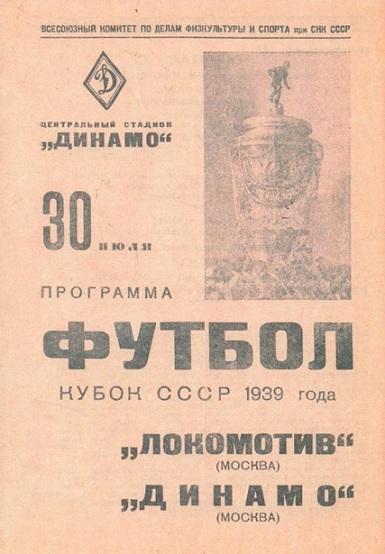 Динамо (Москва) - Локомотив (Москва) 1:4