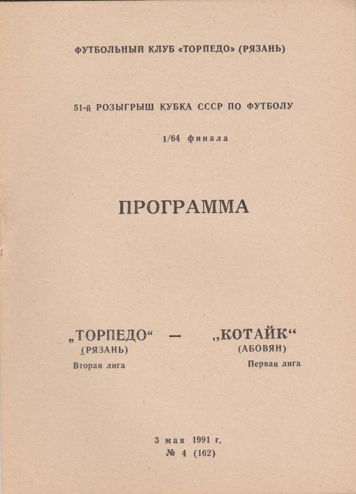 Торпедо (Рязань) - Котайк (Абовян) 0:0 пен. 3:1