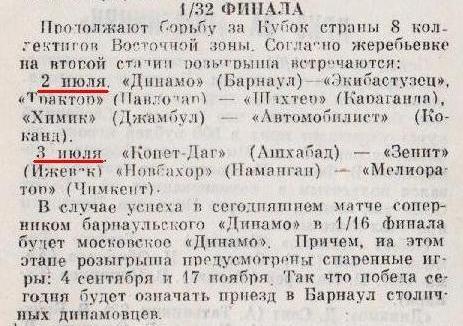 Новбахор (Наманган) - Мелиоратор (Чимкент) 14:0