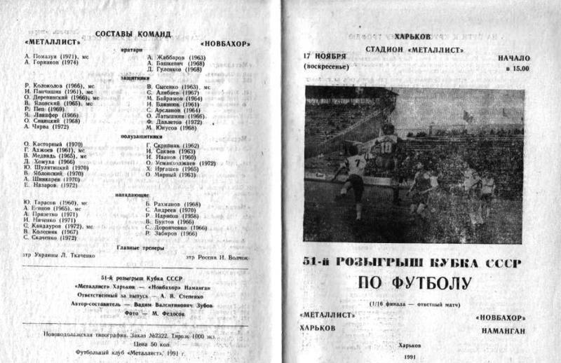 Металлист (Харьков) - Новбахор (Наманган) 3:0. Нажмите, чтобы посмотреть истинный размер рисунка