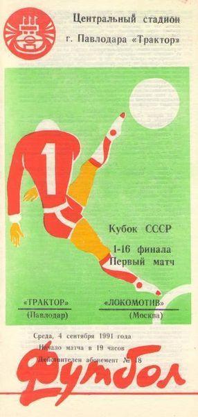 Трактор (Павлодар) - Локомотив (Москва) 3:1