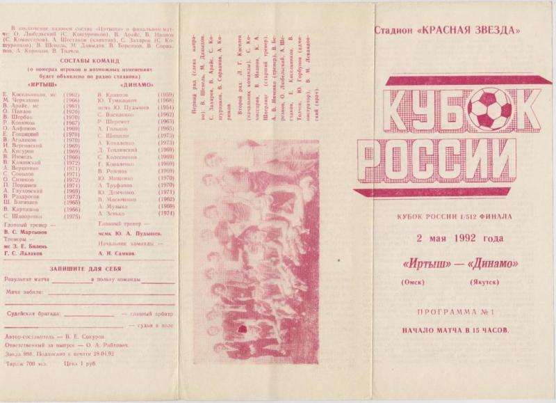 Иртыш (Омск) - Динамо (Якутск) +:-. Нажмите, чтобы посмотреть истинный размер рисунка