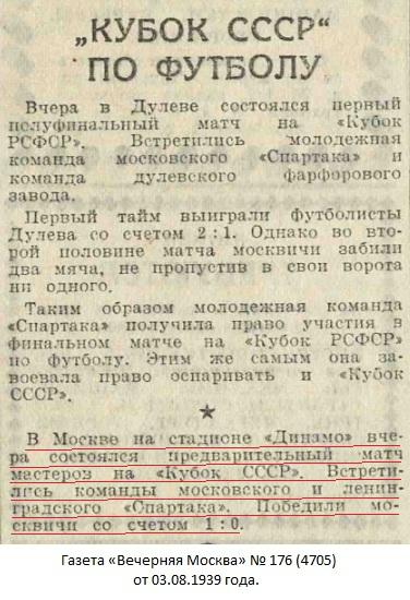 Спартак (Москва) - Спартак (Ленинград) 1:0