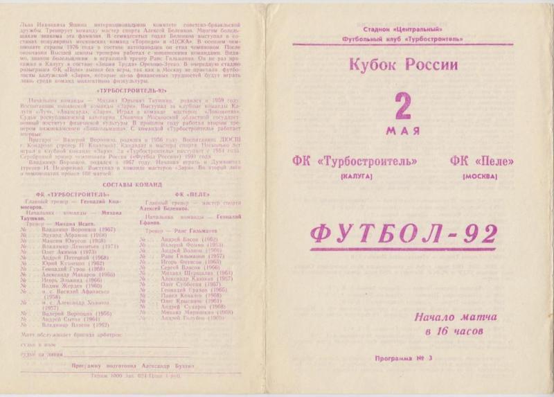 Турбостроитель (Калуга) - Пеле (Москва) 0:3. Нажмите, чтобы посмотреть истинный размер рисунка