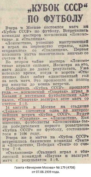 Динамо (Казань) - Спартак (Москва) 0:2