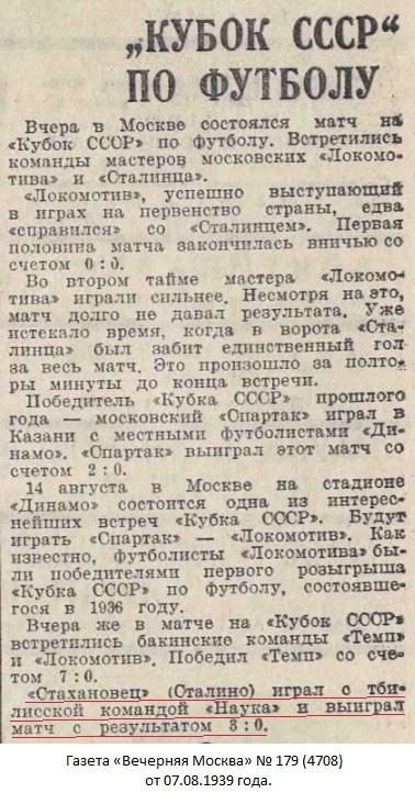Наука (Тбилиси) - Стахановец (Сталино) 0:3