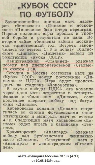Сталь (Днепропетровск) - Сталинец (Ленинград) 0:1