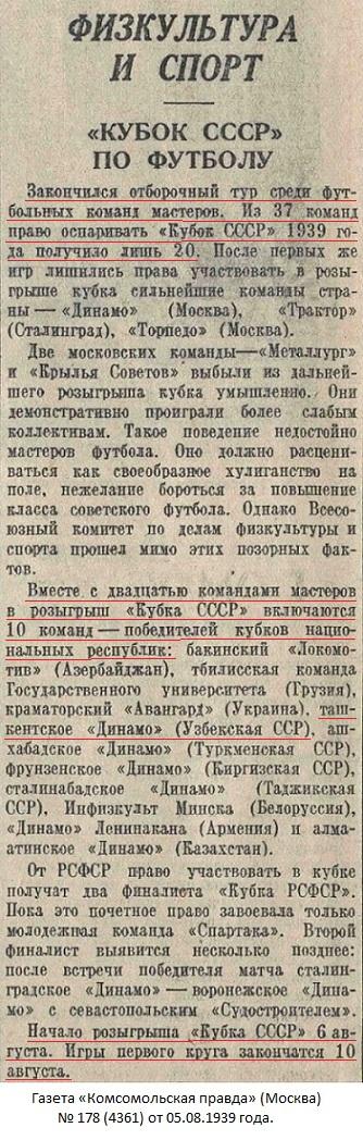 Динамо (Ташкент) - Авангард (Ленинград) 3:0
