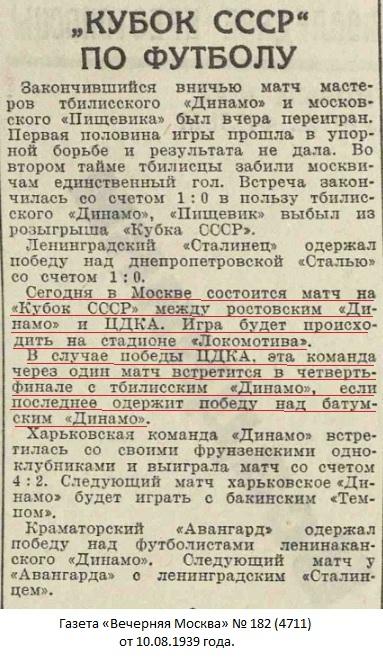 ЦДКА (Москва) - Динамо (Ростов-на-Дону) 6:1