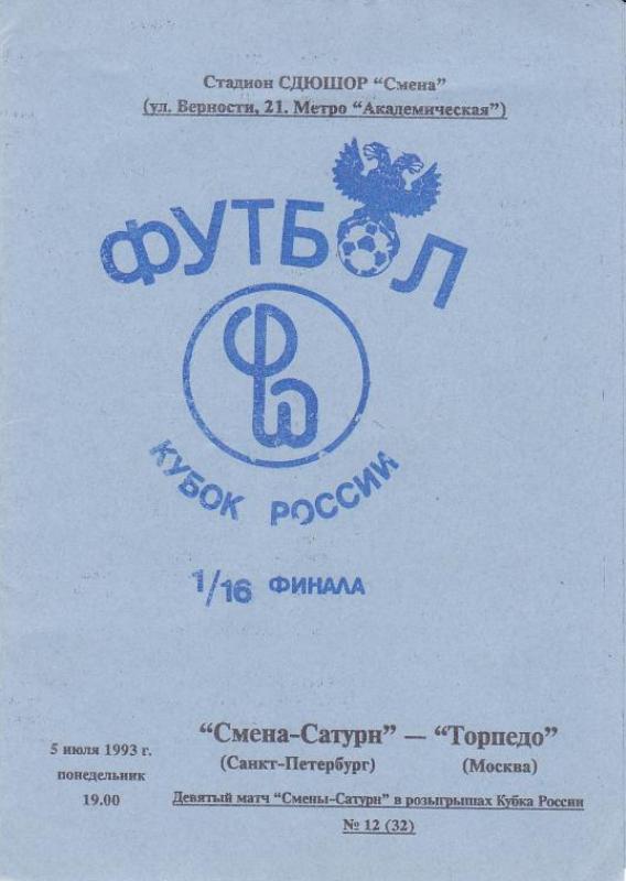 Смена-Сатурн (Санкт-Петербург) - Торпедо (Москва) 1:0