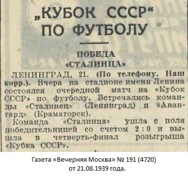 Сталинец (Ленинград) - Авангард (Краматорск) 2:0