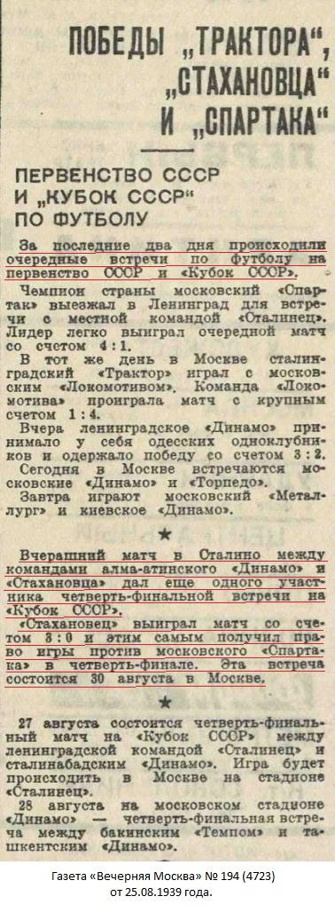 Стахановец (Сталино) - Динамо (Алма-Ата) 3:0