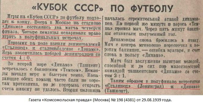 Сталинец (Ленинград) - Динамо (Сталинабад) 4:0