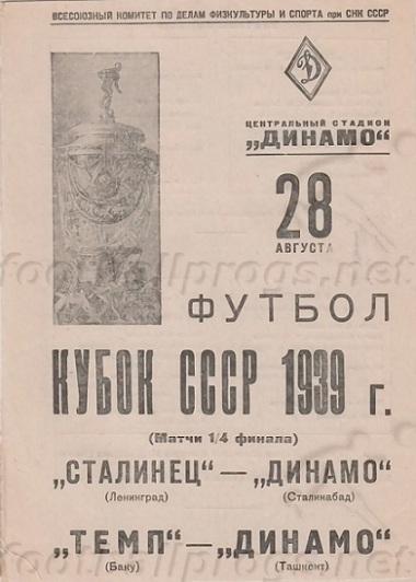 Темп (Баку) - Динамо (Ташкент) 1:2