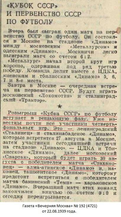Спартак (Москва) - Стахановец (Сталино) 3:1