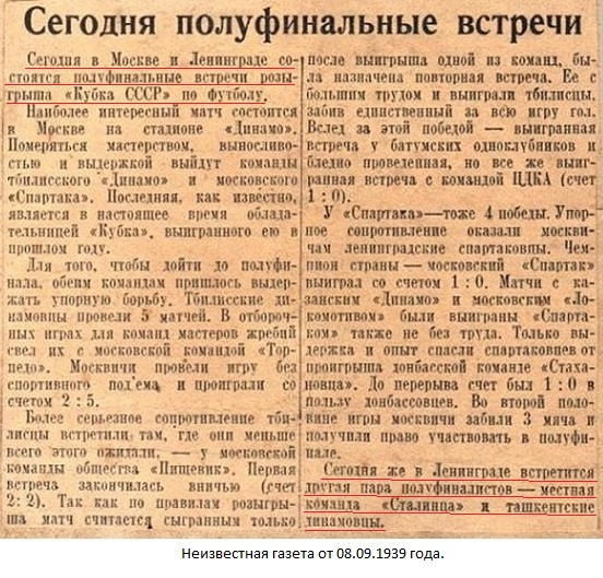 Сталинец (Ленинград) - Динамо (Ташкент) 3:0