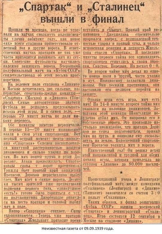 Спартак (Москва) - Динамо (Тбилиси) -:- 1:0 аннул.
