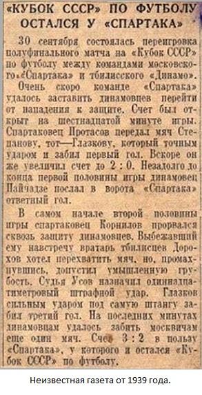 Спартак (Москва) - Динамо (Тбилиси) 3:2