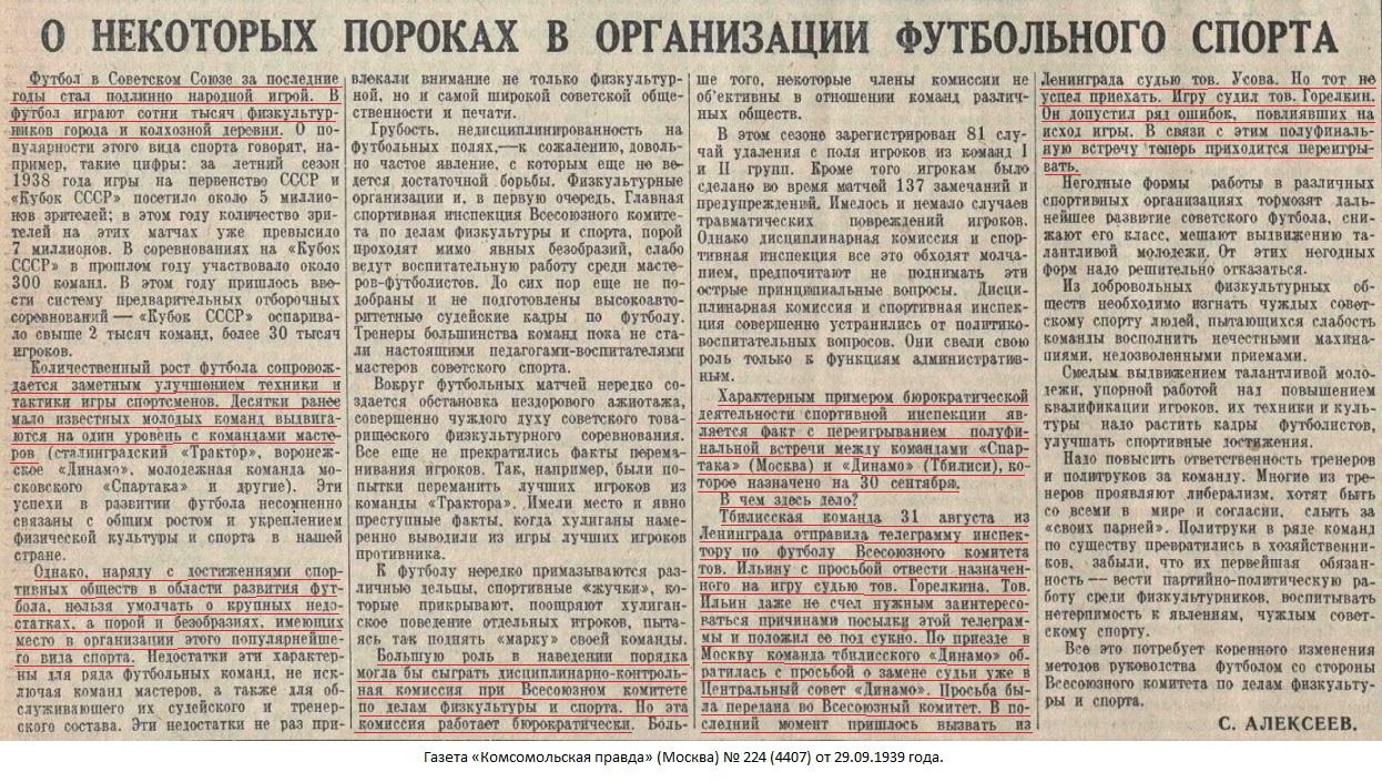 Спартак (Москва) - Динамо (Тбилиси) 3:2. Нажмите, чтобы посмотреть истинный размер рисунка