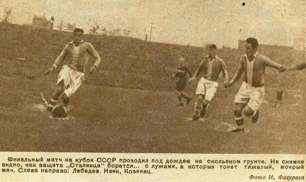 Сталинец (Ленинград) - Спартак (Москва) 1:3