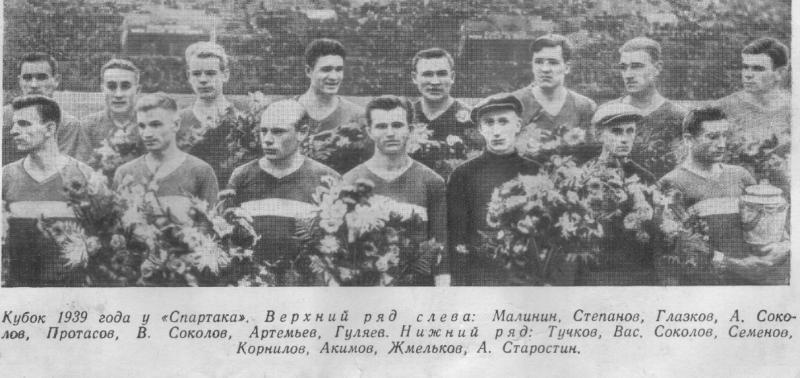 Спартак (Москва) - Сталинец (Ленинград) 3:1. Нажмите, чтобы посмотреть истинный размер рисунка
