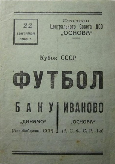 Основа (Иваново) - Динамо (Баку) 2:2 д.в.