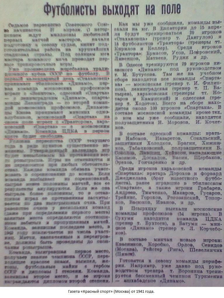 Спартак (Москва) - Трактор (Сталинград) -:- не сост.
