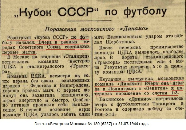 Зенит (Ленинград) - Динамо (Москва) 3:1